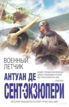 Антуан Де Сент-Экзюпери - Военный летчик