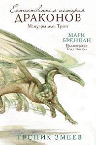 Мари Бреннан - Мемуары леди Трент. Тропик Змеев