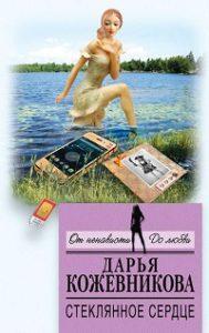 Дарья Кожевникова - Стеклянное сердце