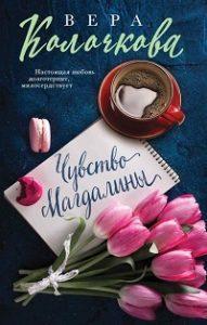 Вера Колочкова - Чувство Магдалины