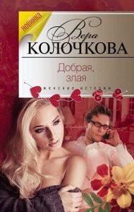Вера Колочкова - Добрая, злая