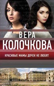 Вера Колочкова - Красивые мамы дочек не любят