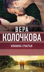 Вера Колочкова - Изнанка счастья