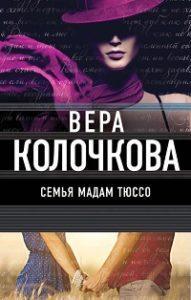 Вера Колочкова - Семья мадам Тюссо