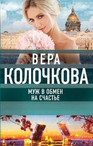 Вера Колочкова - Муж в обмен на счастье