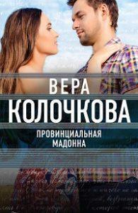 Вера Колочкова - Провинциальная Мадонна