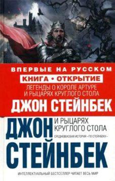 Джон Эрнст Стейнбек - Легенды о короле Артуре и рыцарях Круглого Стола