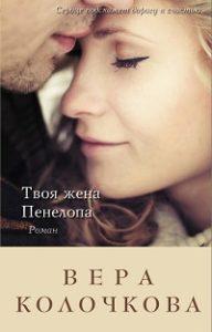 Вера Колочкова - Твоя жена Пенелопа