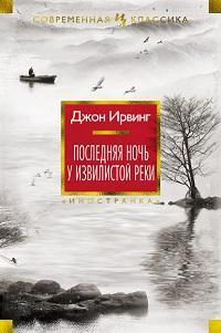 Джон Ирвинг - Последняя ночь у Извилистой реки