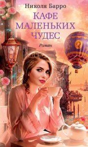 Николя Барро - Кафе маленьких чудес