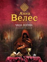 Анна Велес - Чаша волхва