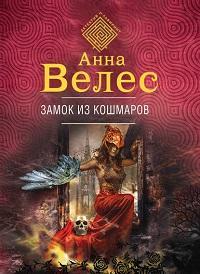 Анна Велес - Замок из кошмаров