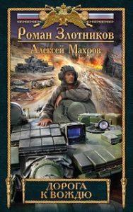 Алексей Махров, Роман Злотников - Дорога к Вождю