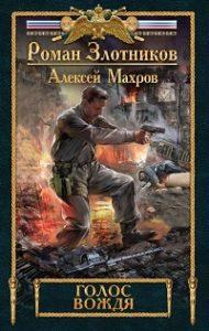 Алексей Махров, Роман Злотников - Голос вождя