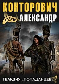 Александр Конторович - Гвардия «попаданцев»