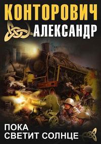 Александр Конторович - Пока светит солнце