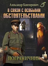 Александр Конторович - В связи с особыми обстоятельствами