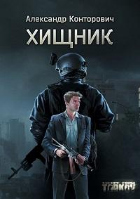 Александр Конторович - Хищник