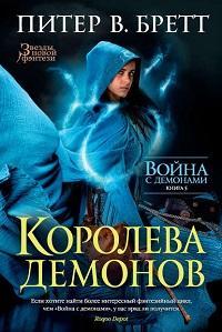 Питер Бретт - Королева демонов