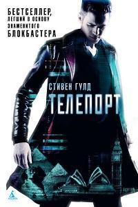 Стивен Гулд - Телепорт