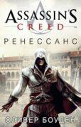 Assassin's Creed. Ренессанс скачать
