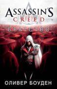Assassin's Creed. Братство скачать