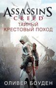 Assassin's Creed. Тайный крестовый поход скачать