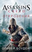 Assassin's Creed. Откровения скачать