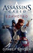 Assassin's Creed. Единство скачать