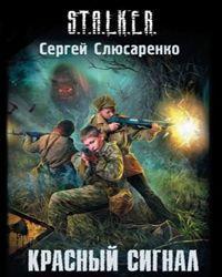 Сергей Слюсаренко - Красный сигнал