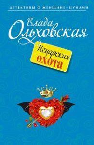 Влада Ольховская - Нецарская охота