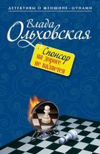 Влада Ольховская - Спонсор на дороге не валяется