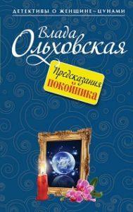 Влада Ольховская - Предсказания покойника
