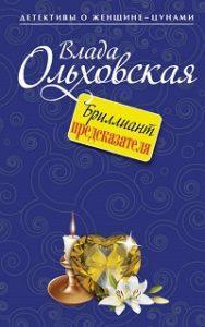 Влада Ольховская - Бриллиант предсказателя