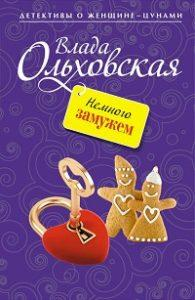 Влада Ольховская - Немного замужем