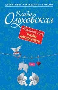Влада Ольховская - Хороший день, чтобы воскреснуть