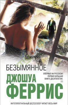 Джошуа Феррис - Безымянное