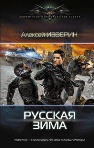 Алексей Изверин - Русская зима