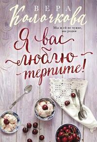 Вера Колочкова - Я вас люблю – терпите!