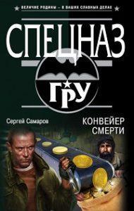Сергей Самаров - Конвейер смерти
