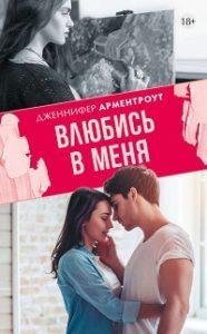 Дженнифер Ли Арментроут - Влюбись в меня