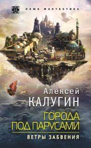 Алексей Калугин - Города под парусами. Ветры Забвения