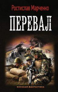 Ростислав Марченко - Перевал