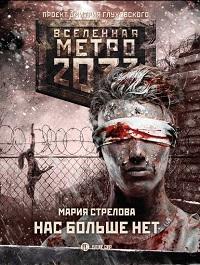 Мария Стрелова - Метро 2033: Нас больше нет