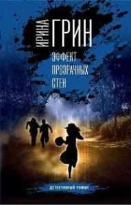 Ирина Грин - Эффект прозрачных стен