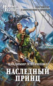 Владимир Лошаченко - Наследный принц