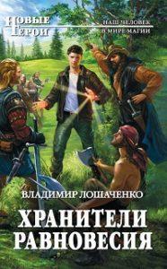 Владимир Лошаченко - Хранители равновесия