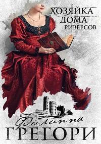 Филиппа Грегори - Хозяйка Дома Риверсов