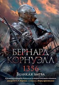 Бернард Корнуэлл - 1356. Великая битва
