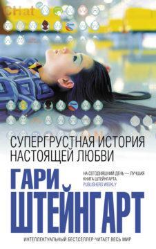 Гари Штейнгарт - Супергрустная история настоящей любви